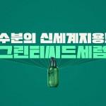 INNISFRE Green Tea Seed Serum.mp4_20181219_151904.740