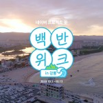 NAVER Baekban Week in Gangneung.mp4_20191106_145607.761