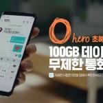 SK telecom 초시대의 병영생활 0 hero 연애+인강 편.mp4_20191104_145801.960