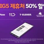 SK telecom 5GX 초시대의 초5G생활 - 편의점 프로모션.mp4_20191104_151336.704