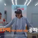 SK telecom 5GX 초시대의 초5G생활 - VR 프로모션.mp4_20191104_151811.320