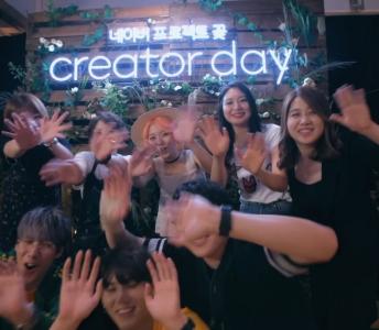 NAVER Creator Day Vol3
