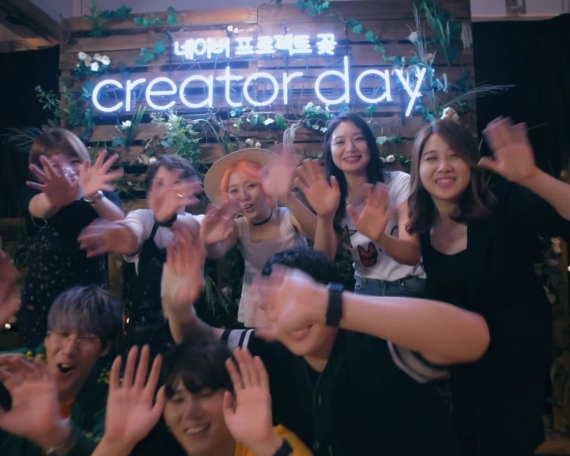 NAVER Creator Day Vol3