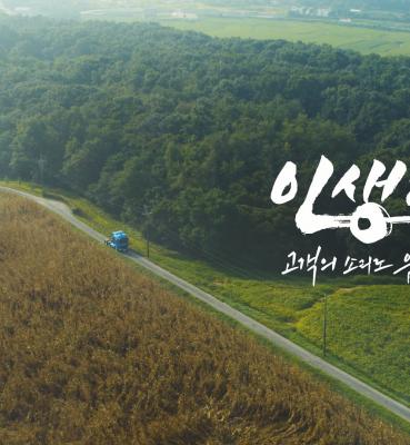 "TATA DAEWOO Brand film ""인생트럭 편"""