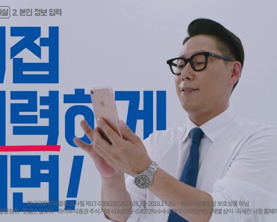 """하이투자증권 """"아재개그"""" 편"""