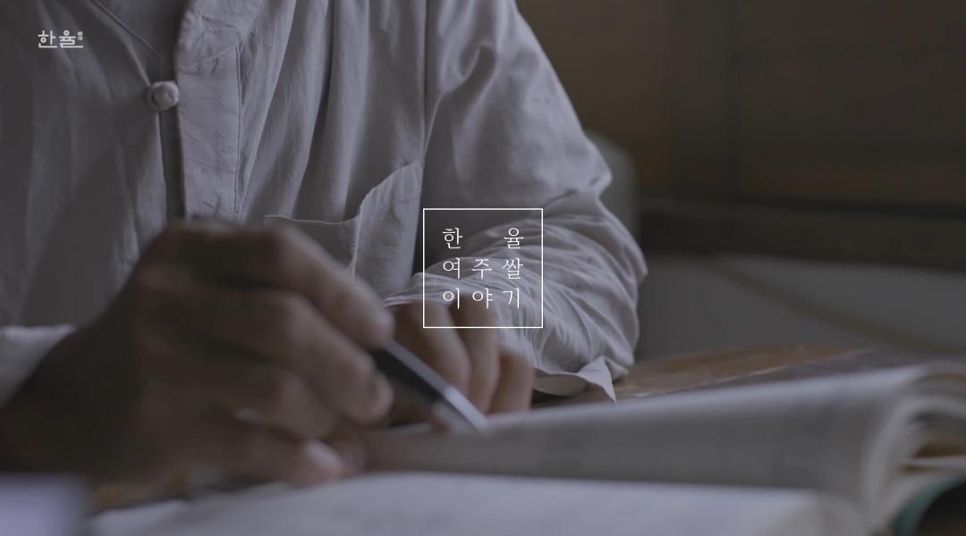 """HANYUL """"여주쌀 이야기 – 재배자 진심스토리"""""""