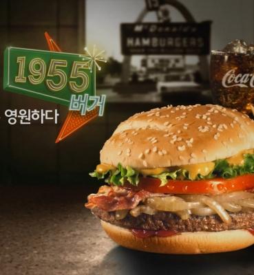 "McDonald's ""1955 burger"" CF"