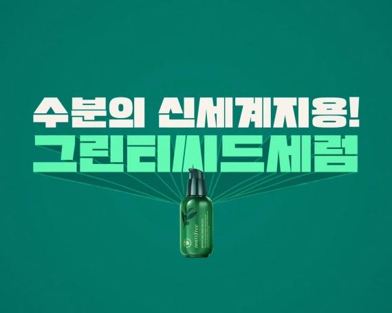 "INNISFRE ""Green Tea Seed Serum"""