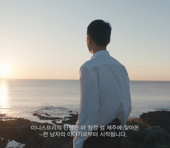 Innisfree Brand Film – Global