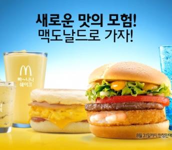 """McDonald's """"Minions Burger"""" CF"""
