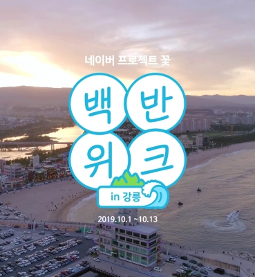 "NAVER ""Baekban Week in Gangneung"""