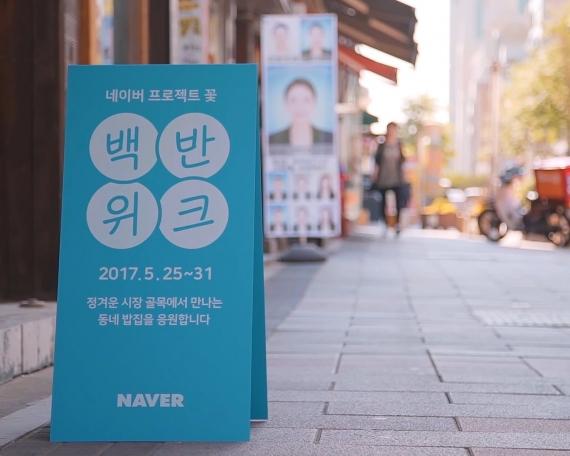 NAVER Baekban Week