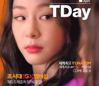 SK telecom 초시대의 멤버십생활 T DAY – 4월 창간호