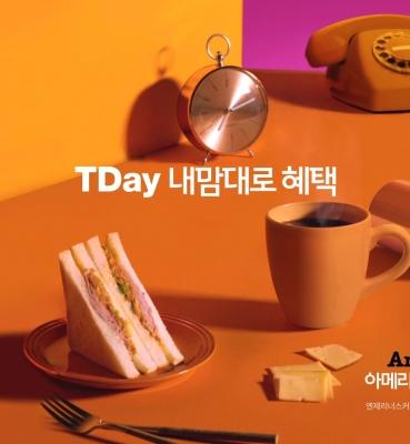 SK telecom 초시대의 멤버십생활 T Day 30