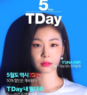 SK telecom 초시대의 멤버십생활 T Day – 5월호