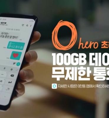 "SK telecom 초시대의 병영생활 0 hero ""연애+인강"" 편"