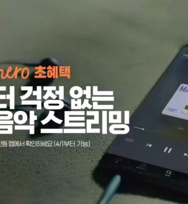 """SK telecom 초시대의 병영생활 0 hero """"음악(FLO)+힐링카페"""" 편"""