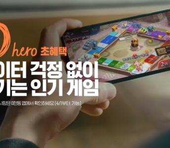 "SK telecom 초시대의 병영생활 0 hero ""T map 택시+게임"" 편"