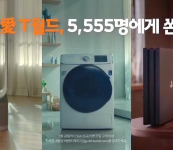 SK telecom 5GX 초시대의 초5G생활 – 경품 프로모션