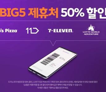 SK telecom 5GX 초시대의 초5G생활 – 편의점 프로모션