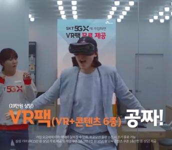 SK telecom 5GX 초시대의 초5G생활 – VR 프로모션