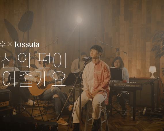 """FOSSULA Live Special Clip """"김범수X포슐라 당신의 편이 되어줄게요"""""""